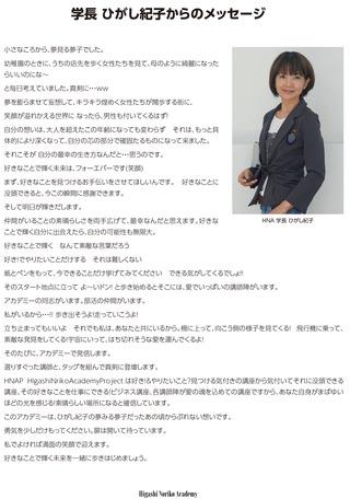 HNAP小冊子0825 HNAひがし紀子アカデミー-14
