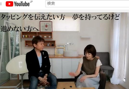 とみ太郎先生とひがし紀子 タッピングをして差し上げたい方