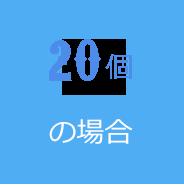 main_20b