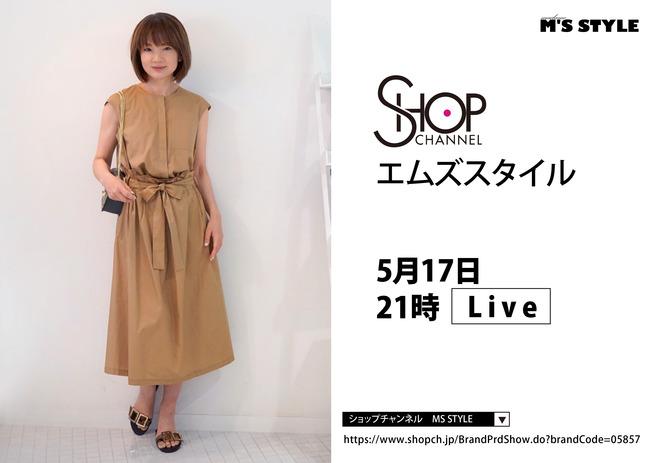 sc0517_A4 ショップチャンネル 5月17日-6