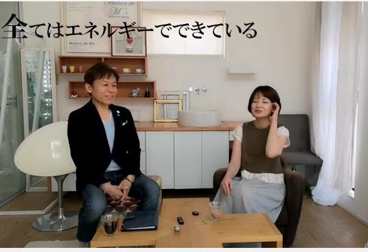 とみ太郎先生とひがし紀子 全てはエネルギーからできている 2