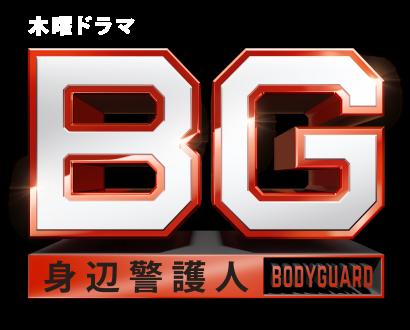 「BG〜身辺警護人〜」の画像検索結果