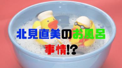 【芸能】コミュニケーション?! 女性アイドルの北見直美(23)が兄(26)との入浴シーン公開で批判殺到!