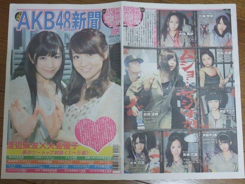 【再出発】 話題! 完全リニューアルした AKB48グループ新聞・スポニチから販売 決定!!!  コンビニ、Amazon、握手会場でも購入可能!!