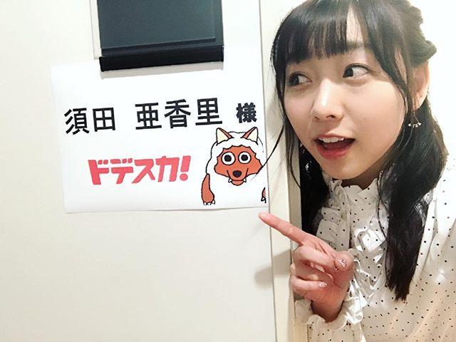【芸能】他の子まで疑われて! <SKE須田亜香里>NGT暴行騒動「一から十まで運営批判になっているのは心苦しい。