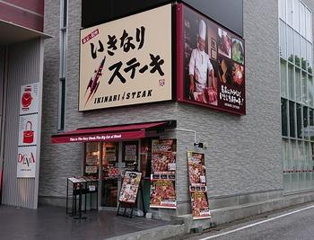 ikinari2