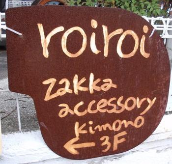 roiroi2