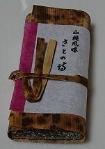kikusui3