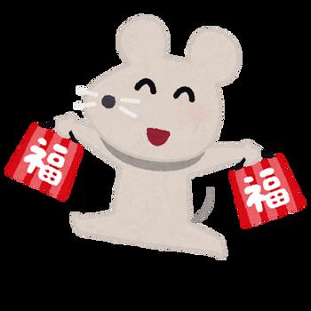 ネズミ2020-1