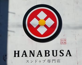 ������������ hanabusa ��������