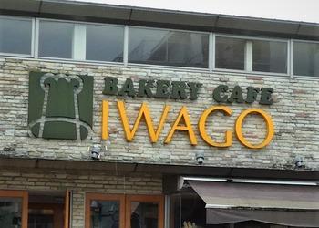 iwago1