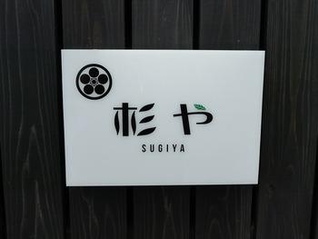 sugi1