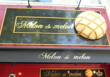 meron1