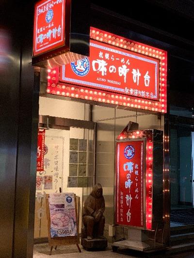 【味の時計台】シメはラーメン!初めて味の時計台に行きました [北海道2019 夏 vol.5]
