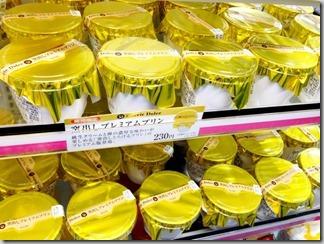 【サークルKサンクス】1日だけの限定発売!窯出しプレミアムプリンを食べたぞ!