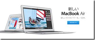 【MacBook Air】いよいよ日本国内到着! ※追記あり