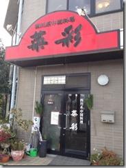 タンタンメンが美味い!四川系中国料理 菜彩に行ってきた