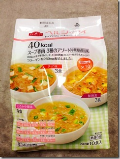 ダイエットにオススメ!トップバリュ 40Kcal スープ春雨 3種のアソート