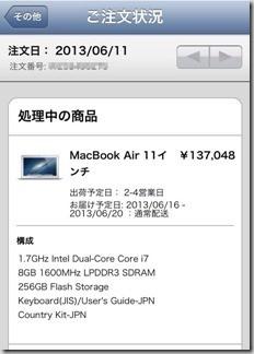 MacBook Airの到着に備えて