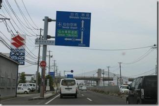 仙台空港から見た空 [東北の旅2014 vol.18]