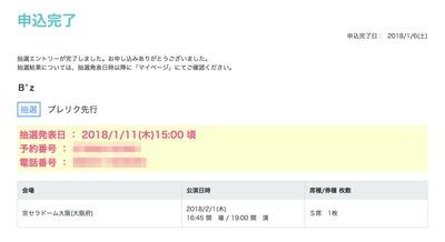 【B'z】もう一度観たい!感じたい!B'z LIVE-GYM 大阪公演申し込みました
