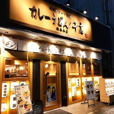 【カレーうどん千吉】牡蠣カレー煮込みうどんを食べたよ!