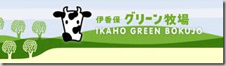 【伊香保】グリーン牧場のソフトクリームが美味しかった!