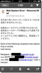 【au】勝手にメール自動転送が登録されていた!なぜ?
