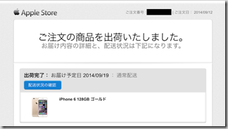 【iPhone6】ソフトバンクのSIMが使えなかったらどうしよう [写記 vol.510]