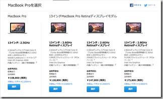 買い換え時かなぁ?13インチMacBook Pro Retinaディスプレイモデルが欲しい!