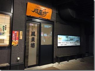 ずっと行きたかった風来坊へ行ってきた [名古屋 2014.12/22 vol.3]