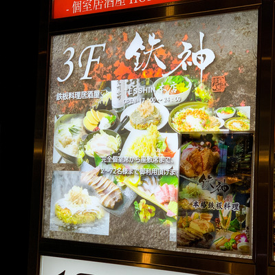 【満喫名古屋 vol.5】名古屋の夜は「鉄板居酒屋 鉄神 本店」へ。