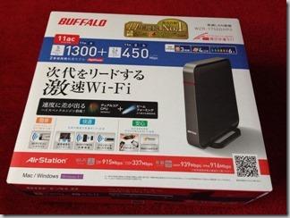 BUFFALO 無線LAN WZR-1750DHP2が届いた [写記 vol.264]