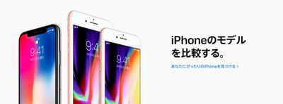 新しいiPhoneの全貌が明らかに!さてどれにする?