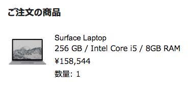 【Surface Laptop】ポチっちゃった [写記 vol.1537]