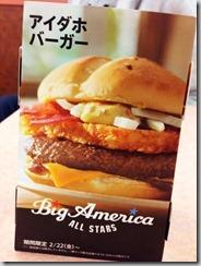 Big America ALL STARS 期間限定で復活!アイダホバーガー食べてみた