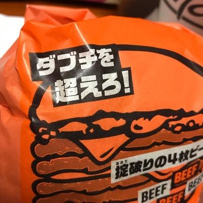 【ダブチを超えろ】掟破りの4枚ビーフ!ダブダブチが美味すぎる!!! [写記 vol.1726]