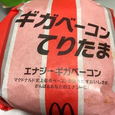 【マクドナルド】デッカイのが嬉しい!ギガベーコンてりたまを食べたよ [写記 vol.1405]