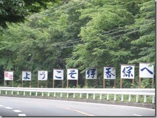 【伊香保温泉】第二号源泉も見てきたよ!伊香保石段街を歩く歩く