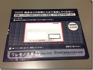 ネット宅配レンタル TSUTAYA DISCAS でDVDを借りてみた