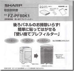 [SHARP] 空気清浄機用の使い捨てプレフィルターを買いました