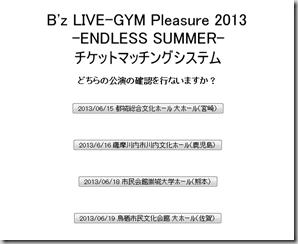 【B'z LIVE-GYM】マッチング結果発表!果たして結果は?