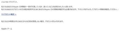 Appleチームからメールがきた [写記 vol.994]
