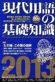 2012年 流行語大賞決定