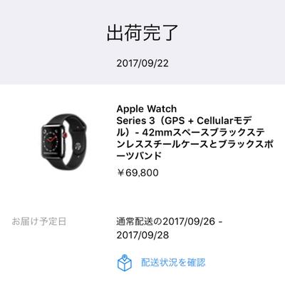 【AppleWatch】嬉しい誤算!AppleWatchが明日届く予定です [写記 vol.1599]