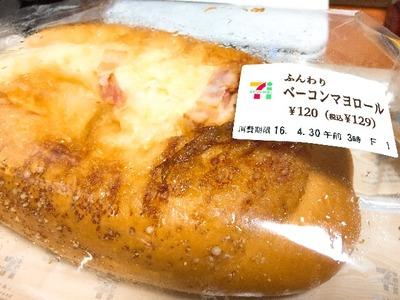 セブンのパンが好き [写記 vol.1086]
