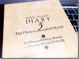 5年日記で衝撃の事実が判明!今年は本気にならなければ