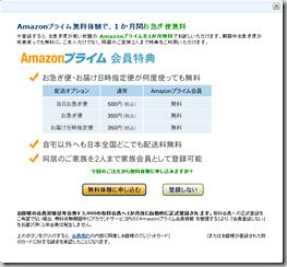 Amazonプライム無料体験を申し込んだのと、解除方法を確認してみた