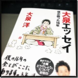 大泉エッセイにハマる! 週刊nono No.5 (4/15–4/21)