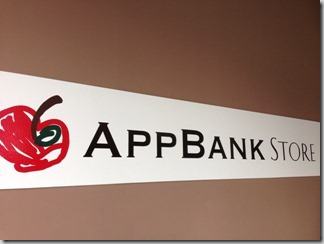 AppBank Store 名古屋パルコ は楽しい空間だった